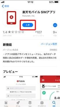 楽天モバイル「楽天モバイル SIMアプリを使う」