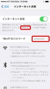楽天モバイル:「テザリング設定(iPhone 5)