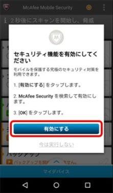 楽天モバイル「 データ復旧サービス・マカフィー マルチ アクセスパック/データ復旧/マカフィー モバイル セキュリティ Android版」