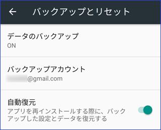 AQUOS シャープ「新しいAndroid端末に機種変更する前に|データ移行ガイド from Android」