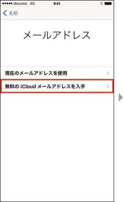 NTTドコモ「Apple IDの取得 | お客様サポート | iPhone 」