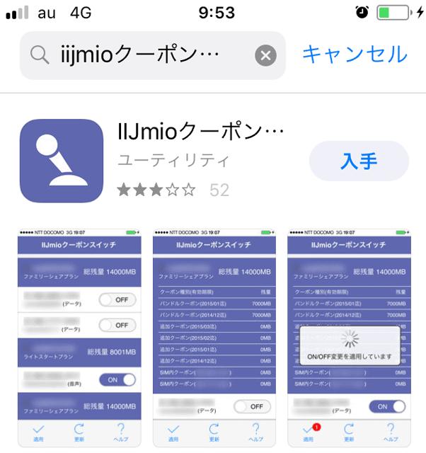 Apple「iijmioクーポンスイッチ」