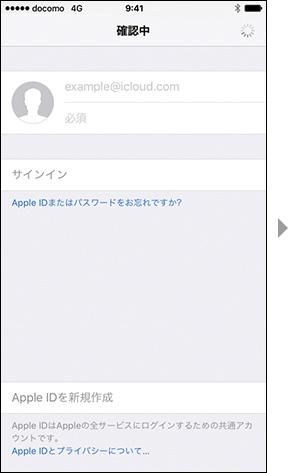 ドコモ「Apple IDの取得」