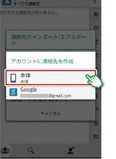 mineoユーザーサポート「アドレス帳の移行」