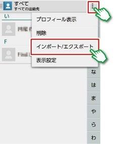 mineoユーザーサポート「データのバックアップ」