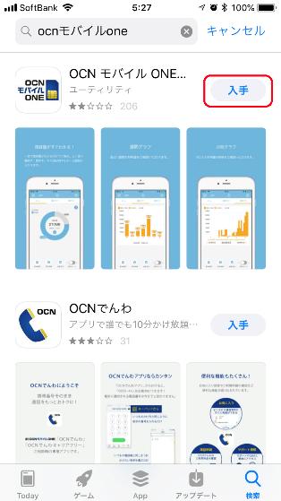 ライターキャプチャ:Softbank「Apple IDを取得する」