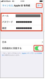 画像引用:Softbank「Apple IDを取得する」