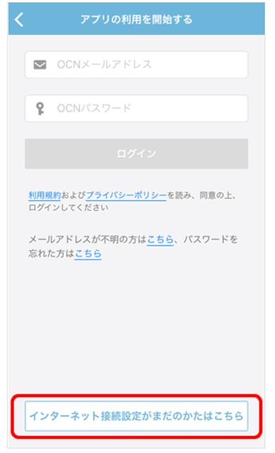 OCNモバイルONE「インターネット接続設定(iOS)」