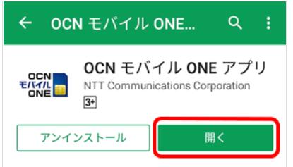 OCNモバイルONE「アプリのインストール方法(Android)」