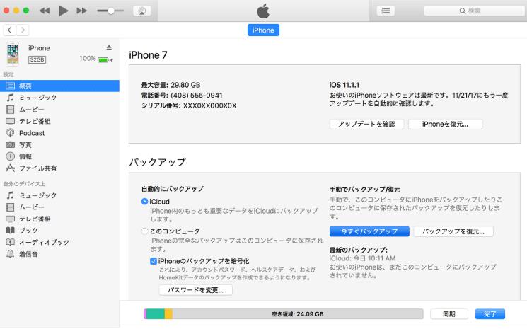 Apple「以前のiOSデバイスから新しい iPhone、iPad、iPod touch にコンテンツを転送する」