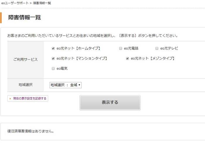 eo光「eoユーザーサポート」