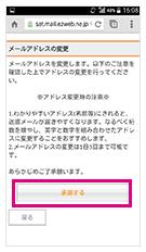 UQ mobile「メールサービス」