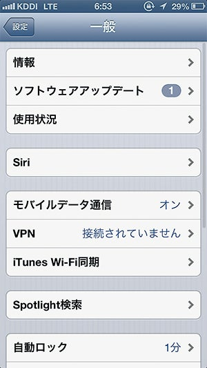 iPhone 設定画面 「モバイルデータ通信」を選択