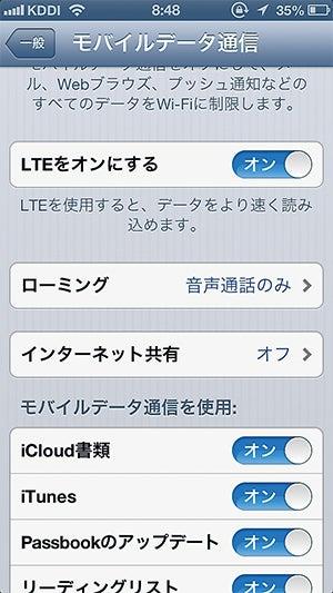 iPhone 設定画面 データ通信を使用しているアプリをオフに切り替える