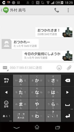 Androidのハングアウト