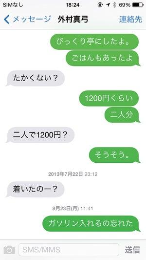 iPhoneのメッセージ