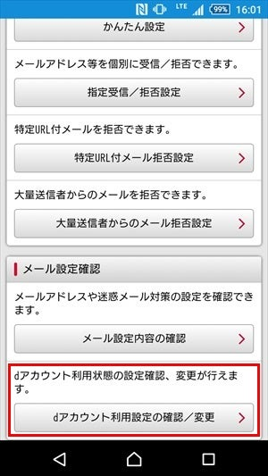 ドコモメール設定サイト