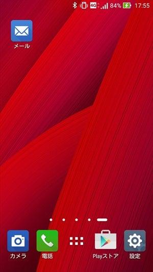 ZenFone 2 Laser メールアプリ