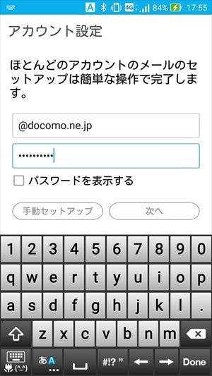 メールアプリ設定画面