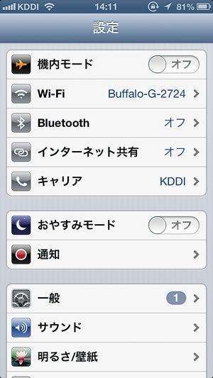 iPhone 設定画面 設定を開く