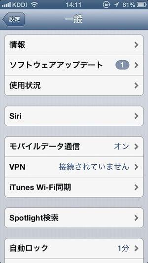 iPhone 設定画面 一般設定を確認する
