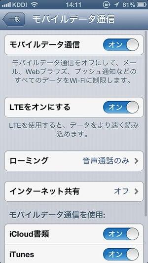 iPhone 設定画面 モバイルデータ通信