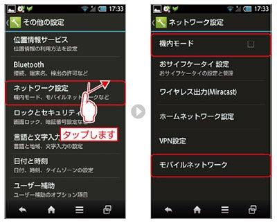 Androidでモバイルデータ通信を制限する方法