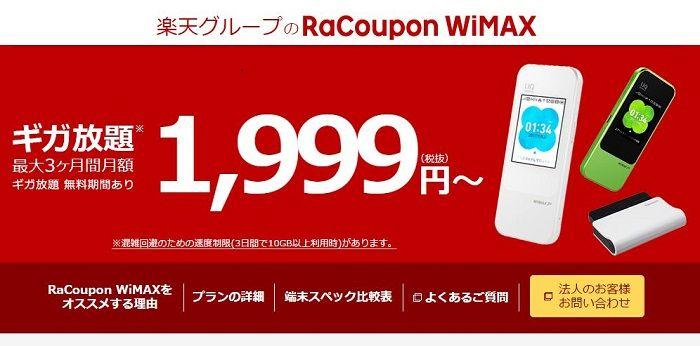 ラクーポンWiMAXは本家UQよりも圧倒的な低価格で提供されています。