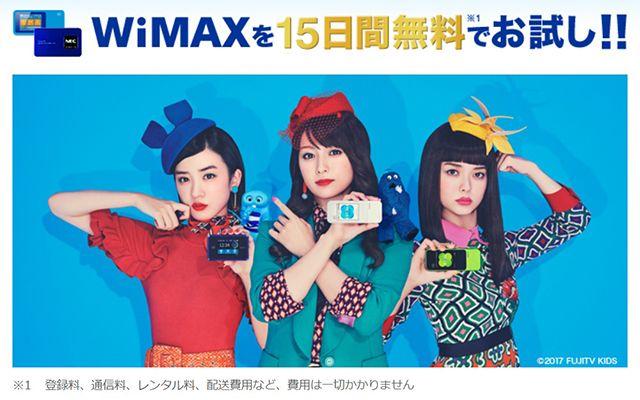 TryWiMAXバナー「WiMAXを15日間無料でお試し!」