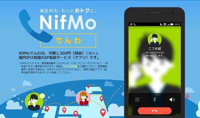 ユーザー限定のオプションサービスとして「NifMoでんわ」というIP電話サービスがあります。