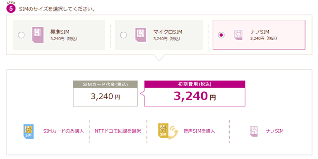 イオンモバイル SIMサイズ選択欄