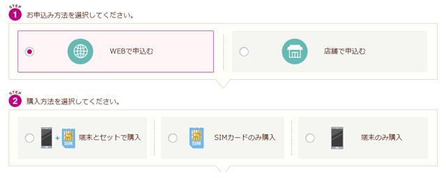 イオンモバイル 新規お申込ページ