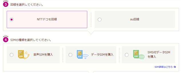 イオンモバイル SIMカード選択欄