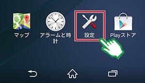 mineoユーザーサポート「ネットワーク設定(Android・Windows端末等)」