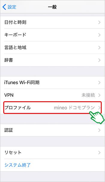 mineoユーザーサポート「ネットワーク設定(iOS端末)」(