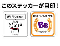 Y!mobile「ソフトバンクWi-Fiスポット」