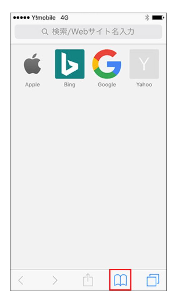 Y!mobile「よくある質問:[iPhone]一括設定」①