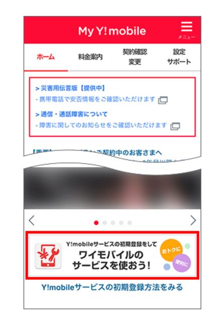 Y!mobile「よくある質問:[iPhone]一括設定」③