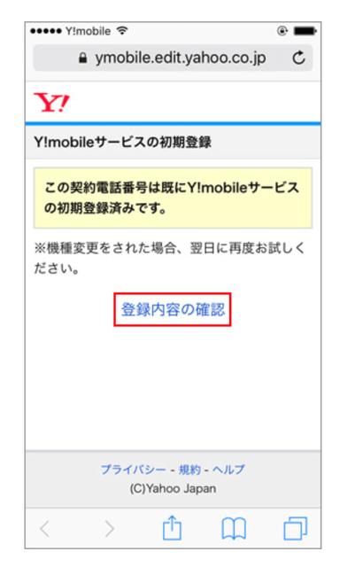Y!mobile「よくある質問:[iPhone]一括設定」④