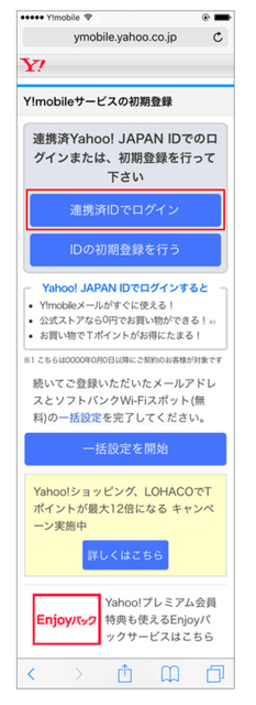 Y!mobile「よくある質問:[iPhone]一括設定」⑤