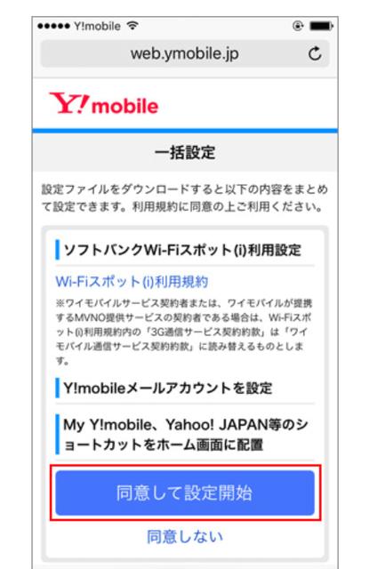 Y!mobile「よくある質問:[iPhone]一括設定」⑧