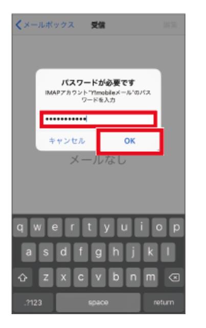 Y!mobile「よくある質問:[iPhone]一括設定」⑮
