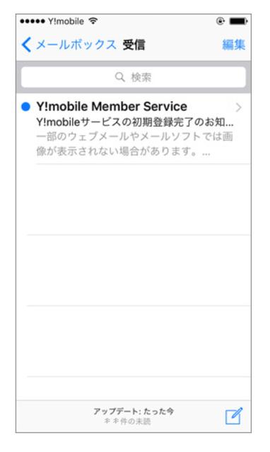 Y!mobile「よくある質問:[iPhone]一括設定」⑯