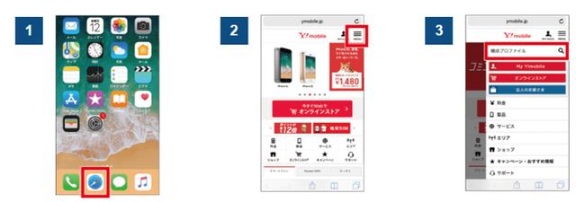Y!mobile「ワイモバイルスマホ初期設定方法APN設定」①