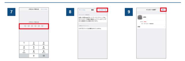 Y!mobile「ワイモバイルスマホ初期設定方法APN設定」③
