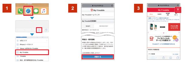Y!mobile「ワイモバイルスマホ初期設定」①