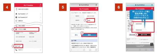 Y!mobile「ワイモバイルスマホ初期設定」②