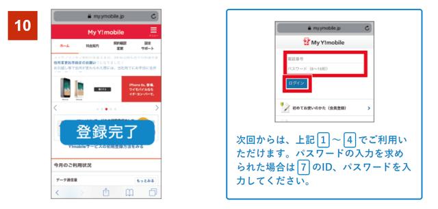Y!mobile「ワイモバイルスマホ初期設定」④
