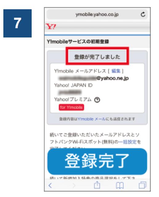 Y!mobile「ワイモバイルスマホサービス初期設定方法」③