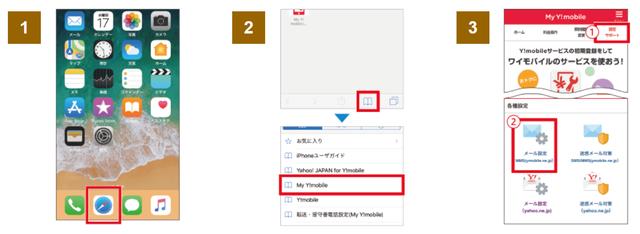 Y!mobile「ワイモバイルスマホ初期設定方法MMS」①